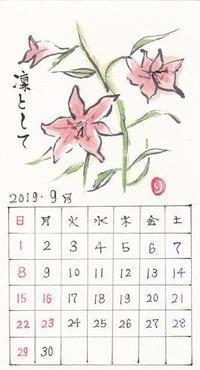 青葉2019年9月桔梗 - ムッチャンの絵手紙日記