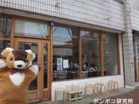 かき氷を食べる@모모상점 - ポンポコ研究所