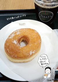 【カフェのドーナツ】タリーズコーヒー「もち大麦のシュガードーナツ」【幸福感ある】 - 溝呂木一美の仕事と趣味とドーナツ