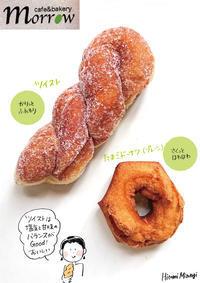 【本八幡】モローのドーナツ2種【街のパン屋さん】 - 溝呂木一美の仕事と趣味とドーナツ