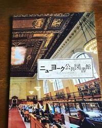 ニューヨーク公共図書館ーエクス・リブリスー - 絵本とわたしとこどもたち          -sorita-exlibris-
