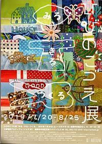 8月25日ひびのこづえ展 - さ・ん・ぽ道