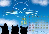 9月カレンダー - ぎんネコ☆はうす