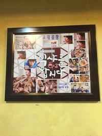 韓国旅行 2016.12教大コプチャン - マッシュとポテトの東京のんびり日記