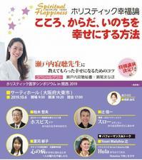 関西シンポジウム 2019.10.6 - ホリスティック通信