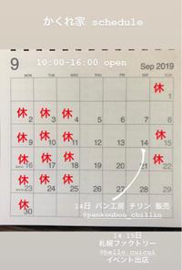 9月の営業日 - ↟古物と雑貨の店  かくれ家 KAKUREYA    ↟