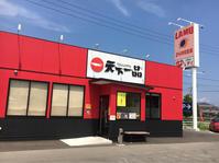 天下一品 高松西インター店 高松市成合町 - テリトリーは高松市です。