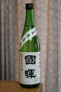 國暉酒造「國暉限定品」純米吟醸無濾過 - やっぱポン酒でしょ!!(日本酒カタログ)
