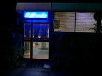 青い影 - 音舞来歩(IN MY LIFE)