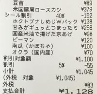 本日のお買い物(食費) - ブツヨク日和-年収300万円で目指せ丁寧な暮らし