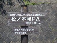 8月25日番外編② - 服部産業株式会社サイクリング部(2冊目)