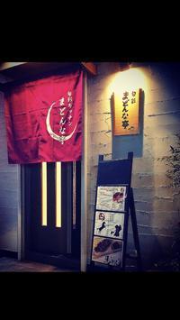大阪堺市「まどんな亭」様のれんのご依頼でした! - のれん・旗の製作 | 福岡博多の旗屋㈱ハカタフラッグ