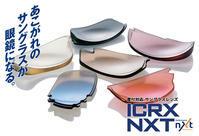 次世代マテリアル度付きスポーツIC RX NXTレンズプレミアムショップ限定・新ハイコントラストディフィニション調光レンズ発売開始! - 金栄堂公式ブログ TAKEO's Opt-WORLD