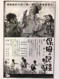 記録映画「或る保姆の記録」 - シネマとうほく鳥居明夫の旅と映画