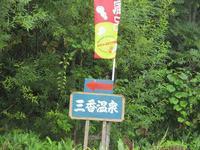 令和元年・道東家族旅行・・・③のⅡ(8月16日・金) - ある喫茶店主の気ままな日記。