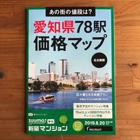 [WORKS]SUUMO新築マンション 名古屋版愛知県78駅価格マップ - 机の上で旅をしよう(マップデザイン研究室ブログ)