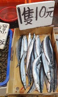 本日のお夕飯は秋刀魚・・・大切にいただきます~! - メイフェの幸せ&美味しいいっぱい~in 台湾