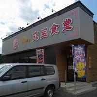 丸宝食堂 / 一関市川崎町薄衣 - そばっこ喰いふらり旅
