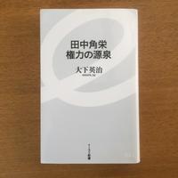 大下英治「田中角栄 権力の源泉」 - 湘南☆浪漫