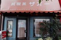 純喫茶 ザオー東京都中野区沼袋/純喫茶 ~ 東京 昭和の景色を求めて その1 - 「趣味はウォーキングでは無い」
