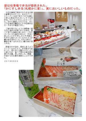 昼は仕事場で弁当が提供された。「かにすし弁当(札幌かに家)」。実においしいものだった。