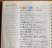 8月27日の夢 「ピース」「そいえん」「まばたおうぎえん」「松嶋菜々子さん」「羽雲」 - 降っても晴れても