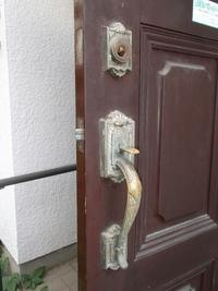 木製の玄関ドアの錠前を取り替える - 快適!! 奥沢リフォームなび