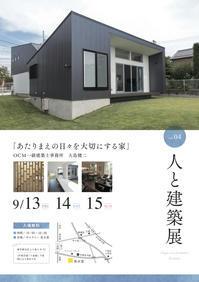 OCM 個展のお知らせ - OCM一級建築士事務所