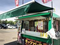 Sunflower(移動販売車)/三笠市 - 貧乏なりに食べ歩く 第二幕