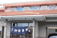8月24日V-STROM650 一泊二日ツーリング湯治編 - Photographs in Asia (V-SRTOM650ABSで走る Discover Japan 52.0)