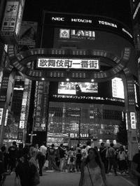 歌舞伎町 - ティダぬファの雑記帳