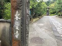 東慶寺 - aise owner's blog
