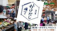 9月8日(日)柏の葉 かけだしマルシェに出展します! - 筆耕アーティスト 道口久美子 BLOG