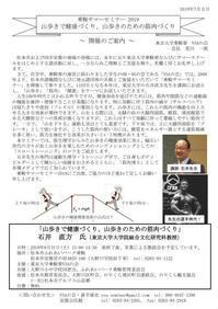 乗鞍サマーセミナーが開催されます!! - 乗鞍高原カフェ&バー スプリングバンクの日記②