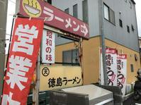ラーメン ◯天 徳島県鳴門市 - テリトリーは高松市です。