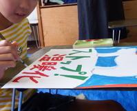 8月のカンガクラス(6〜12才) - あそびじゅつのここんとこ