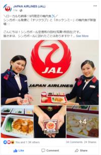 JALシンガポール発便に「チリクラブ」と「ホッケンミー」の機内食が新登場!! - Spice > Nice