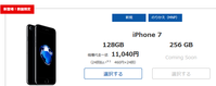 ソフトバンクアウトレット iPhone7 128GBが新規一括1万円で在庫追加 - 白ロム転売法