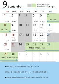 9月銀座店営業日 - あんちっく屋SPUTNIKPLUS BLOG