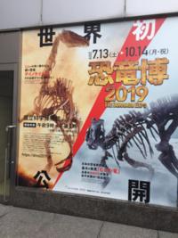 『恐竜博2019』見学(1) - ふぉっしるもしてみむとてするなり
