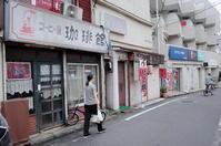 コーヒー屋 珈琲館東京都中野区鷺宮/純喫茶 ~ 東京 昭和の景色を求めて その2 - 「趣味はウォーキングでは無い」