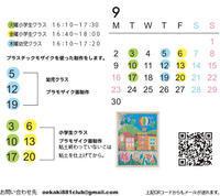 9月の予定 - おえかき881クラブ