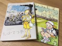 ひねもすのたり日記☆ - 島美砂☆日記帳