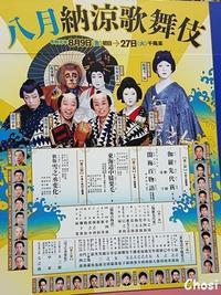 八月納涼歌舞伎 - 閑遊閑吟