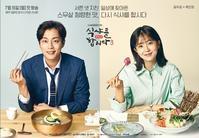 ユン・ドゥジュン、ペク・ジニ「美味しい初恋~ゴハン行こうよ~」 - なんじゃもんじゃ