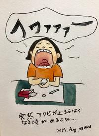 あくび 止まらない - 一天一画   Yuki Goto