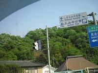 お車でのアクセス【山口・広島方面から編】 - 尾道アジアンゲストハウス ビュウホテルセイザン&タイ国料理タンタワン