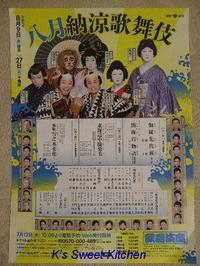 歌舞伎座八月納涼歌舞伎第三部 - K's Sweet Kitchen