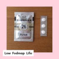 処方されている漢方&薬 - Lowfodmaplife's Blog