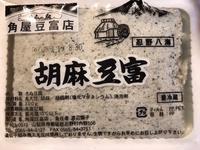 忍野八海のお豆腐 - その日・その日